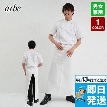 A-6520 チトセ(アルベ) ソムリエエプロン(男女兼用)