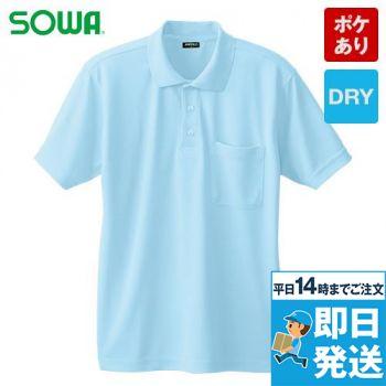 50397 桑和 ドライポロシャツ(ポケ