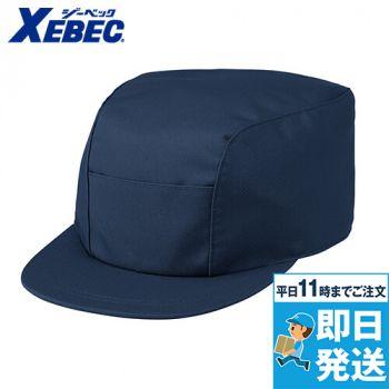 ジーベック 9105 帽子 ワークキャップ