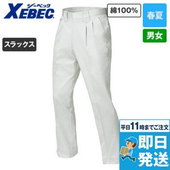 ジーベック 2090 [春夏用]プリーツロン綿100%ツータック スラックス