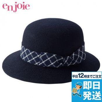 en joie(アンジョア) OP500 帽子 チェックリボン フェルトタイプ