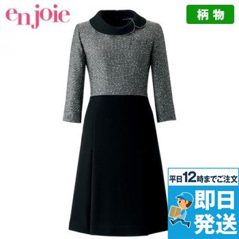 en joie(アンジョア) 61680 優しい雰囲気のネックラインで大人可愛い七分袖ワンピース(女性用) ツイード×無地