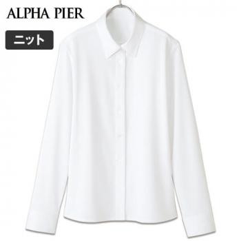 AR1466 アルファピア 長袖ニットシャツ 台衿 40-AR1466