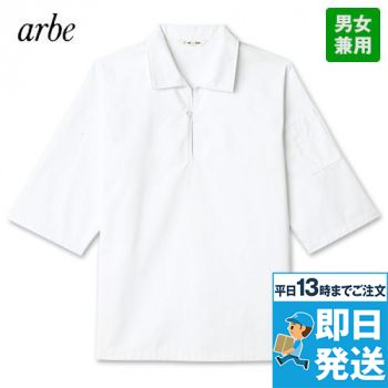 AS-8044 チトセ(アルベ) 七分袖コックシャツ(男女兼用)