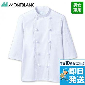 6-603 MONTBLANC 七分袖コックコート(男女兼用)