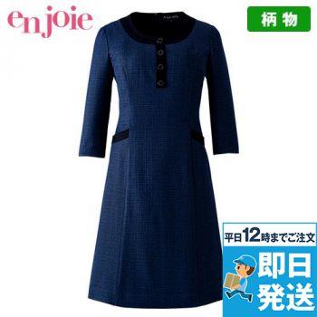 en joie(アンジョア) 61730