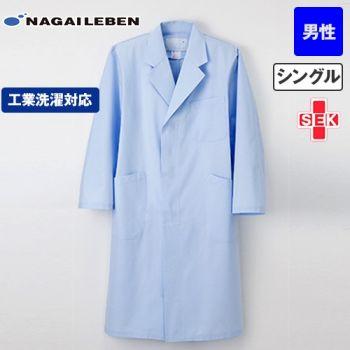 KEX5110 ナガイレーベン(nagaileben) ケックスター シングル診察衣長袖(男性用)