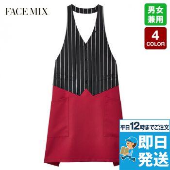 FK7176 FACEMIX ベスト風エプロン(男女兼用)