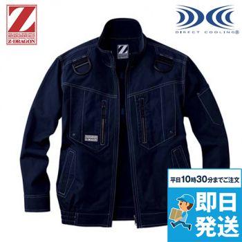 74110 自重堂Z-DRAGON 空調服 フルハーネス対応 綿100% 長袖ブルゾン