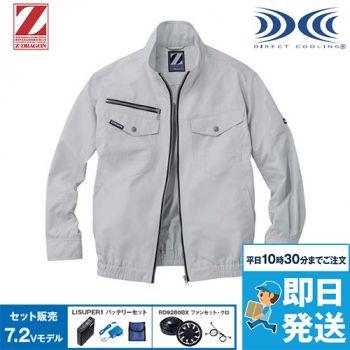 74080SET 自重堂Z-DRAGON [春夏用]空調服 長袖ブルゾンセット ポリ100%