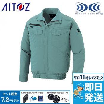AZ-2999SET アイトス 空調服