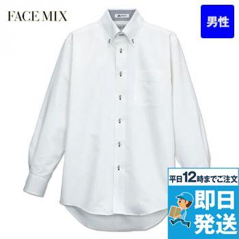 FB5010M FACEMIX 吸汗速乾シャツ/長袖(男性用)ボタンダウン