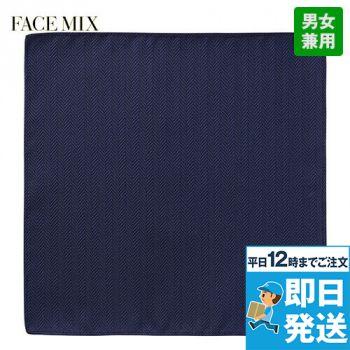 FA9454 FACEMIX ポケットチーフ(男女兼用)