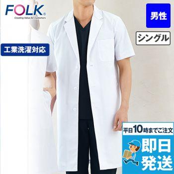 1532PO FOLK(フォーク) メンズ診察衣シングル 半袖