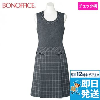 LO5103 BONMAX/エミュ ジャンパースカート チェック ツイード素材