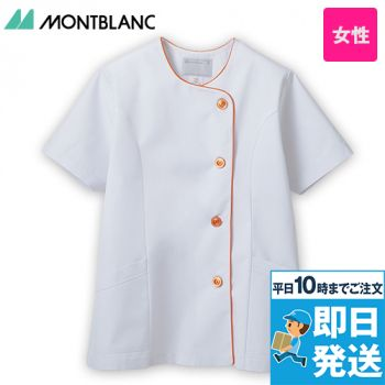 1-042 1-044 MONTBLANC 調理白衣/半袖(女性用)