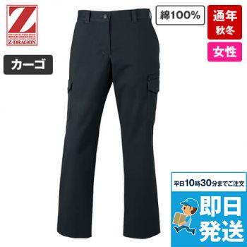 自重堂 71216 Z-DRAGON 綿100%レディースカーゴパンツ(女性用)
