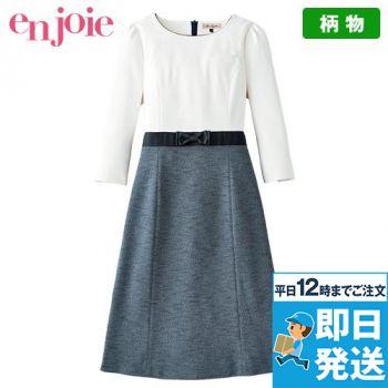 en joie(アンジョア) 61750 ふんわり柔らかな色合いで優しい印象のニットワンピース(女性用) 無地×ツイード 93-61750
