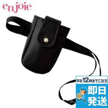 en joie(アンジョア) OP150 インカムポーチ