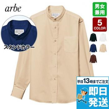 EP-8360 チトセ(アルベ) 長袖/スタンダードカラーシャツ(男女兼用)
