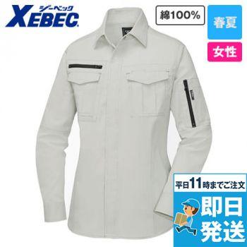ジーベック 2015 綿100%長袖シャツ(女性用)