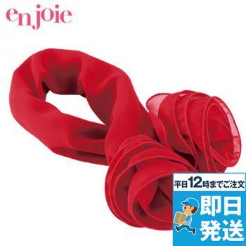 en joie(アンジョア) OP155 スカーフ