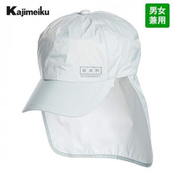 C1 カジメイク レインキャップ(男女兼用)