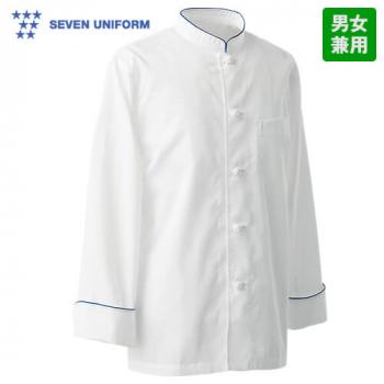 BA1080 セブンユニフォーム コックコート(男女兼用)