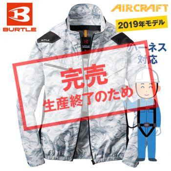 [在庫限り]AC1121P バートル エアークラフト[空調服]ハーネス対応 迷彩 長袖ブルゾン(男女兼用) ポリ100%