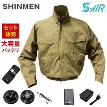 88300SET シンメン S-AIR SK型綿ワークブルゾン(男性用)