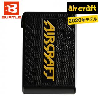 AC230 バートル エアークラフト[空調服] リチウムイオンバッテリー(12ボルト)