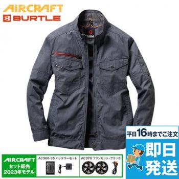 AC7141SET バートル エアークラ