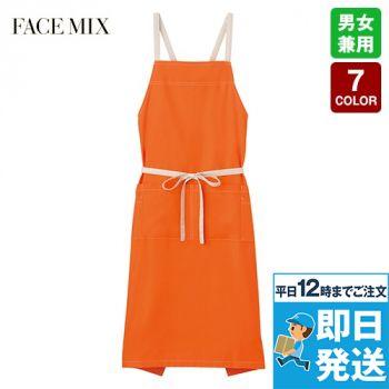 FK7055 FACEMIX 胸当てエプロン(男女兼用)