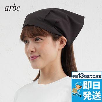 AS-5925 チトセ(アルベ) 三角巾(男女兼用)