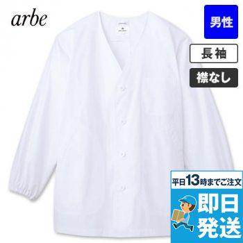 AB-6400 チトセ(アルベ) 長袖/調理白衣(男性用) 襟なし