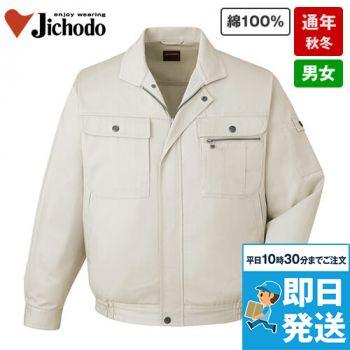 41600 自重堂 綿100%長袖ブルゾ