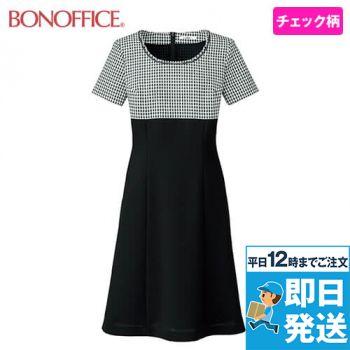 LO5704 BONMAX/アミティエ ワンピース チェック柄×ブラック 36-LO5704