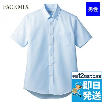 FB5036M FACEMIX 半袖吸水速乾シャツ(男性用)