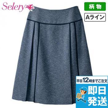 S-16371 16379 SELERY(セロリー) 温湿調整するモードなツイード風のニットAラインスカート 99-S16371