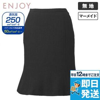 ESS623 enjoy マーメイドスカート 無地