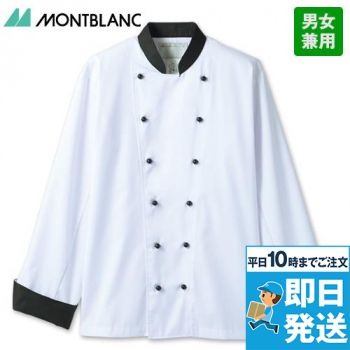 6-715 725 727 729 MONTBLANC 長袖/コックコート(男女兼用)