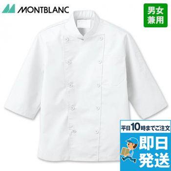 6-821 827 837 MONTBLANC 七分袖コックコート(男女兼用)