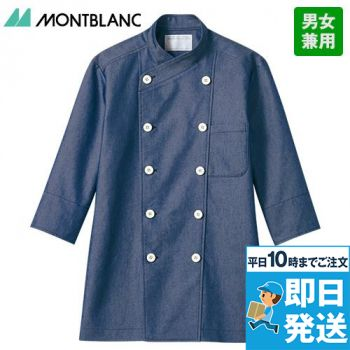 6-1101 1103 MONTBLANC 七分袖/コックコート(男女兼用)