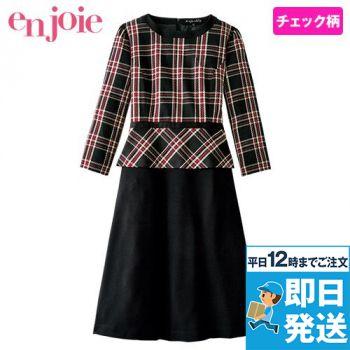 en joie(アンジョア) 61790 エレガントな美しいラインが際立つ上質ワンピース チェック 93-61790
