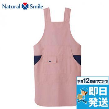 TK7001 ナチュラルスマイル 胸当てエプロン(H型)