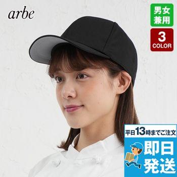 AS-8410 チトセ(アルベ) キャップ