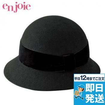 en joie(アンジョア) OP503 帽子