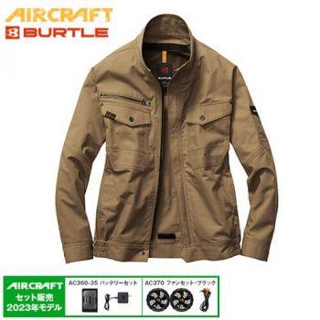 [在庫限り]バートル AC1031SET エアークラフトセット[空調服] 綿100%長袖ブルゾン(男女兼用)