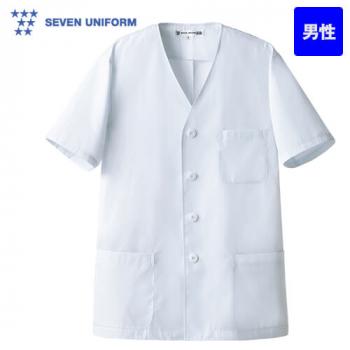AA322-8 セブンユニフォーム 白衣コート/半袖/襟なし(男性用)