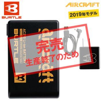 AC210 バートル エアークラフト リ